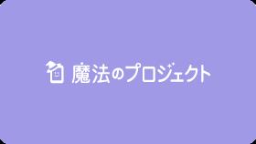 魔法のランプ(2013年度)