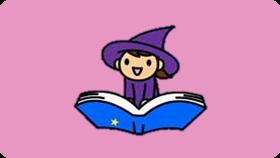 魔法の宿題(2015年度)